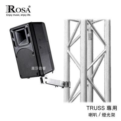 [冠均科技音響] 輕量化鋁合金 TRUSS專用 喇叭架/燈光架