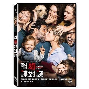 合友唱片 面交 自取 離婚諜對諜 (DVD) Divorce French Style
