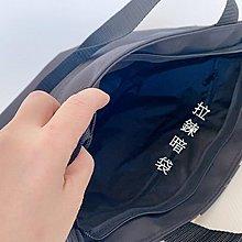 【YOGSBEAR】台灣製造 A 可放A4資料夾 手提袋 環保袋 手提包 側背包 媽媽包 肩背包 D59