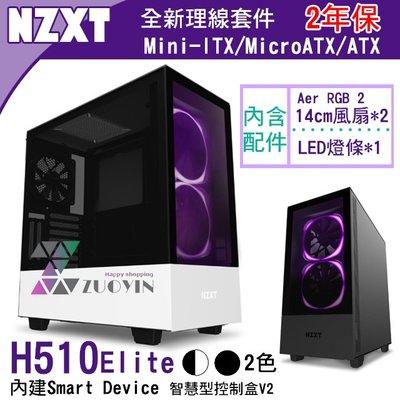 [佐印興業] 電腦機殼 NZXT H510 Elite 機箱 主機 直立顯卡 內建14CM風扇/燈條 RGB機殼 透側