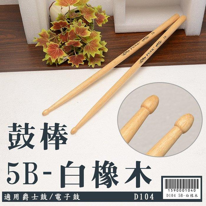 【嘟嘟牛奶糖】爵士鼓棒 5B 白橡木 鼓錘 鼓槌 演出鼓棒 棒鼓 木質鼓棒 D104