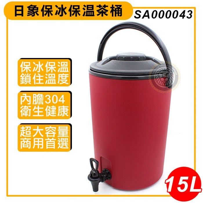 日象保冰保溫茶桶15L SA000043 日象茶桶 保溫保冰 保溫茶桶 大慶餐飲設備