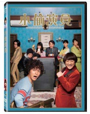 合友唱片 小偷演員 丸山隆平 高畑充希 Thief Actor DVD