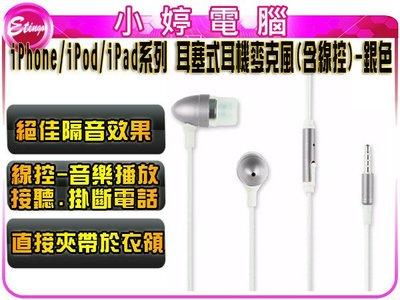 【小婷電腦*耳麥】全新  iPhone/iPod/iPad 鈞嵐 耳塞式耳機麥克風(含線控)-IP-E2銀色 狂殺↘299