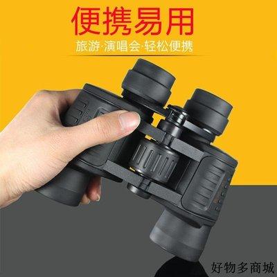 望遠鏡 高清版 方便攜帶 望遠鏡10x40雙筒高倍高清微光夜視 成人演唱會望眼鏡戶外便攜此款小號規格