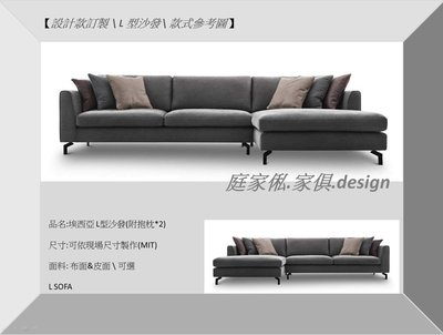 【庭家俬.家俱.Design】L型沙發  訂做款  布面&皮面   居家 樣品屋 接待中心