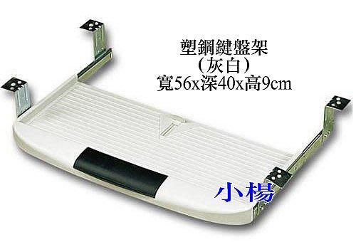 【小楊電腦】全新 DIY 塑鋼辦公鍵盤架 黑/白雙色
