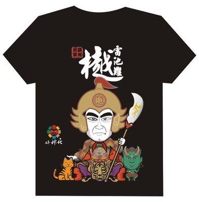 好神好話.關樾將軍.雷池難樾【KT151】好神化文創T恤