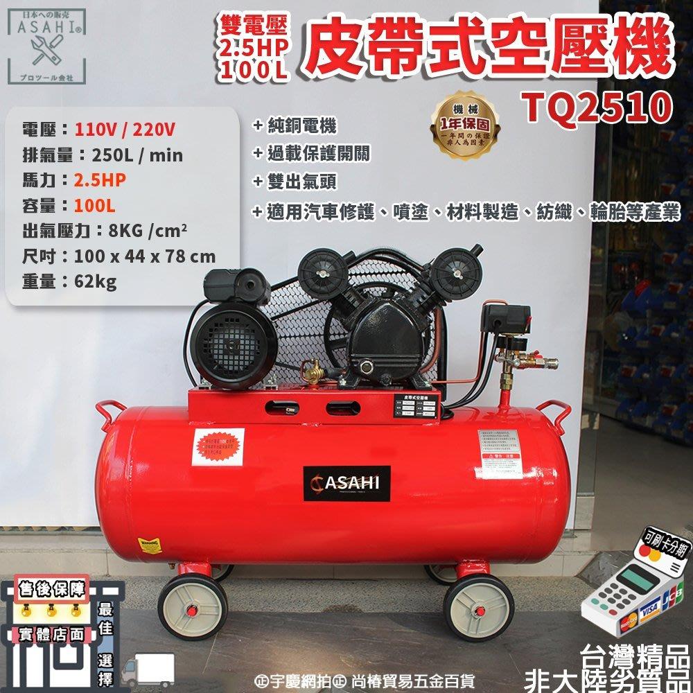 ㊣宇慶S舖㊣刷卡分期|TQ2510 買一送四|皮帶式空壓機 100公升 110V/220V 雙電壓 油鏡視窗 非天鵝牌