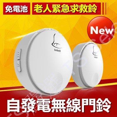 二對二 新款 自發電 無線 門鈴 免電池 免安裝 電鈴 求救鈴 服務鈴 智能 安裝 緊急 傳統 感應 開關 110v