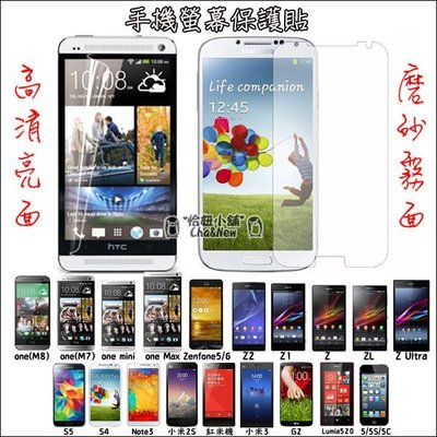 螢幕保護貼 紅米 小米3 M8 M7 zenfone5 6 one max Z2 Z1 ZL Note3 iphone5