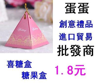 @蛋蛋=小狗毛巾批發網@1元8角=粉色=三角喜糖盒 糖果盒 紙盒 紗袋 紗網 婚禮小物 紗袋 包裝盒