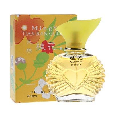 韓索依的賣場Osmanthus lady perfume fresh and elegant long lasting natura