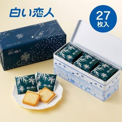 Ariels Wish-日本北海道白色戀人Ishiya石屋製菓白巧克力餅乾(27入)鐵盒收納盒-現貨*1--日本製-
