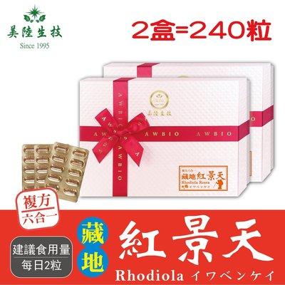 【美陸生技】複方6合1藏地紅景天膠囊【120粒/盒(禮盒),2盒下標處】AWBIO