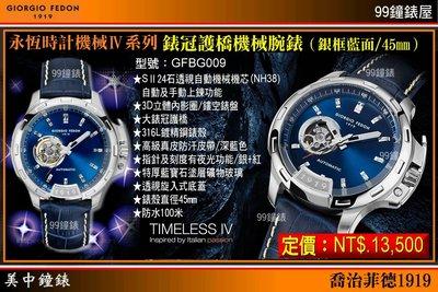 """【美中鐘錶】GIORGIO FEDON""""永恆時計機械 IV""""系列錶冠護扣機械腕錶(銀框藍面/45mm)GFBG009"""