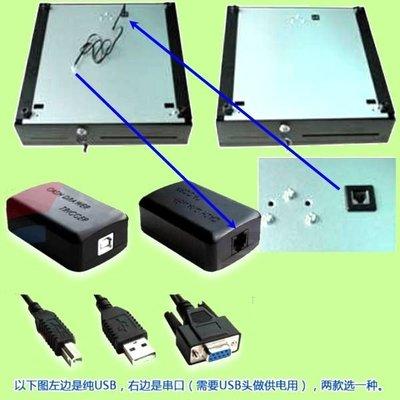 5Cgo【權宇】用電腦一鍵開門 PC USB套件 BT-100U收銀機專用鐵殼錢箱錢櫃POS RJ11(電話線連接)含稅