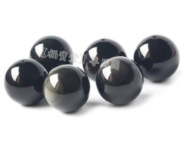 【福寶堂】天然彩虹眼黑曜石散珠子4~18mm半成品DIY佛珠手串手鏈男配件隔珠50顆一組