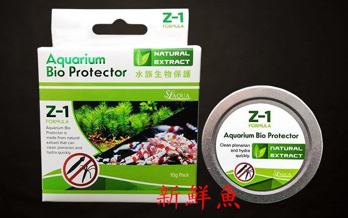 A~新鮮魚水族館~實體店面 淞亮 《Z1 水族生物保護劑 10g》除 渦蟲 水螅 無脊椎生物 殺手 現貨