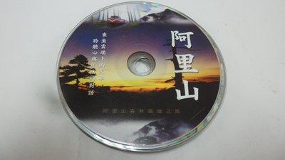 紫色小館-62-8-------阿里山{森林鐵道之旅}