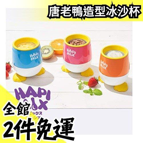 【Doshisha 冰沙杯】日本空運 唐老鴨造型 冰沙製作杯 鋁合金 DIY 自製【水貨碼頭】