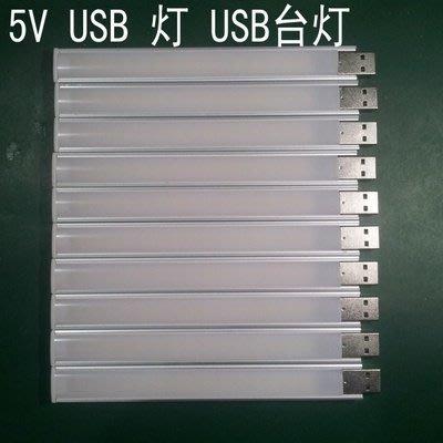 【玩具貓窩】*白光/黃光 14LED USB觸控燈條附燈罩+送110V轉USB充電器(頭) 露營燈 usb燈條