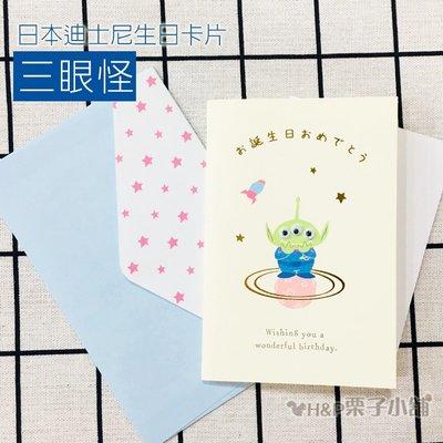 缺貨 Disney 迪士尼 生日卡片 三眼怪 玩具總動員 日本進口 生日禮物[H&P栗子小舖]