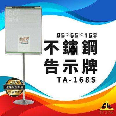 ~店家必備~TA-168S 不鏽鋼告示牌 標示/告示/招牌/飯店/旅館/酒店/餐廳/銀行/MOTEL/台灣製造/遊樂場