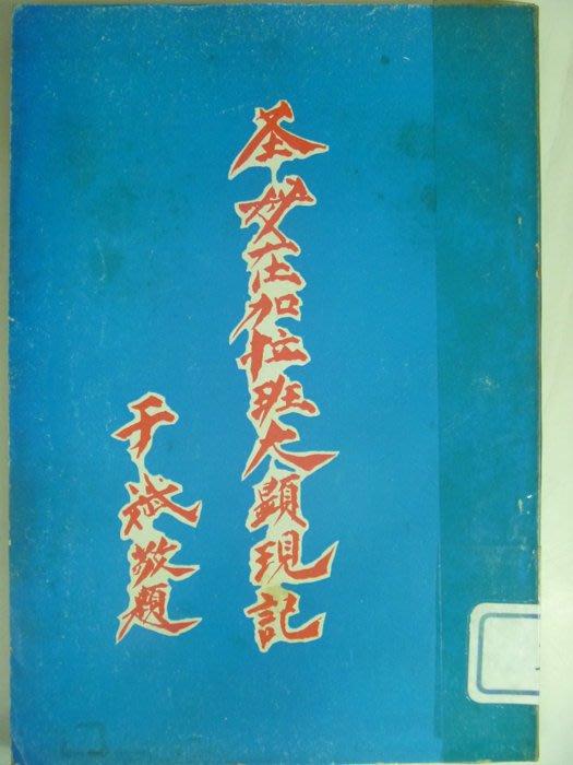 【月界二手書】聖母在加拉班大顯現記_Pelletier_民國60年 〖宗教〗AAQ