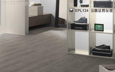 《愛格地板》德國原裝進口EGGER超耐磨木地板,可以直接鋪在磁磚上,比海島型木地板好,比QS或KRONO好EPL124-04