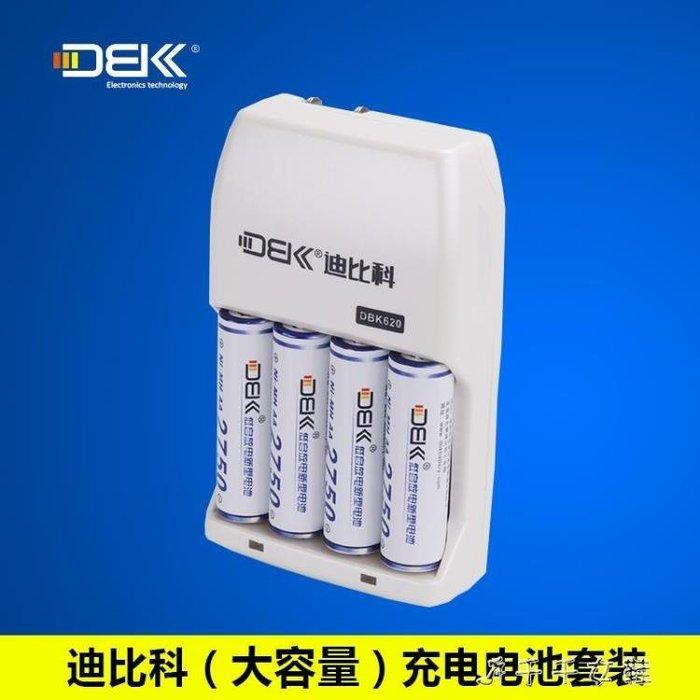充電套裝 4節AA 5號 2750毫安可充電電池 含充電器