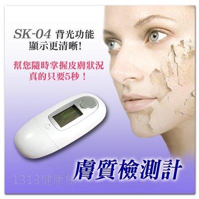 膚質檢測計SK-04水分計.多功能檢測計.新增背光功能!【1313健康館】加大視窗看得更清晰!