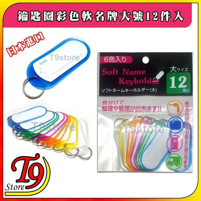 【T9store】日本進口 鑰匙圈彩色軟名牌大號12件入