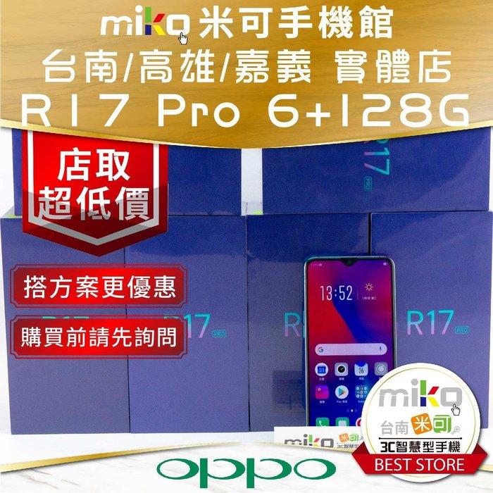 【嘉義國華MIKO米可手機館】OPPO R17 Pro 6G/128G 綠空機價$12590搭資費更優惠