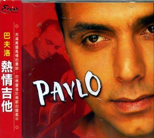 【音橋降價】熱情吉它   巴夫洛 Pavlo --- HBMP001
