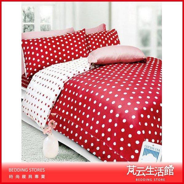 床包兩用被四件組美國棉標準款【芃云生活館】