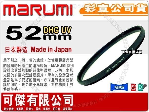 可傑-高雄 全新 Marumi DHG Protector UV 52mm 保護鏡 日本製 多層膜 濾鏡 彩宣 公司貨