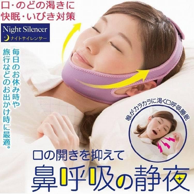 福福百貨~日本防張口呼吸張嘴睡覺矯正止鼾帶夜間家用防說夢話打呼嚕打鼾托帶繃帶~