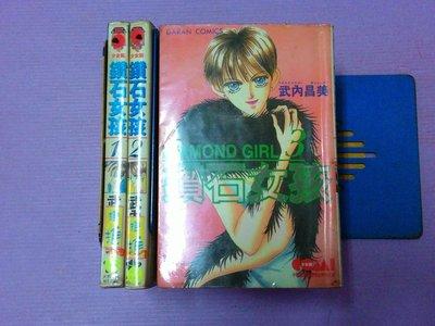 【小晴】-《鑽石女孩1-3(完)》出租二手書│大然少女館│武內昌美