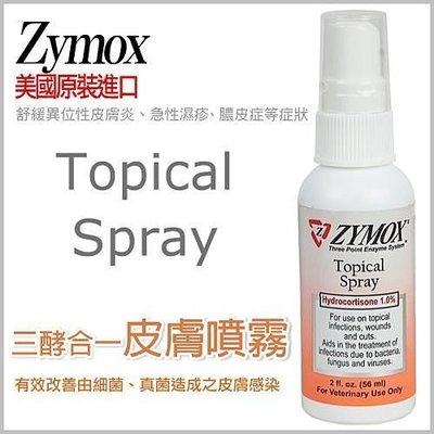 *WANG*美國Zymox《三酵合一皮膚噴霧》Topical Spray 有效解決多種皮膚問題-2oz(約59ml)