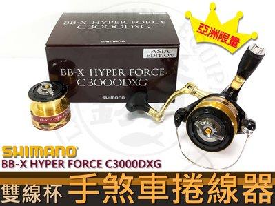 【來來釣具量販店】SHIMANO BB-X HYPER FORCE C3000DXG 雙線杯 手煞車捲線器