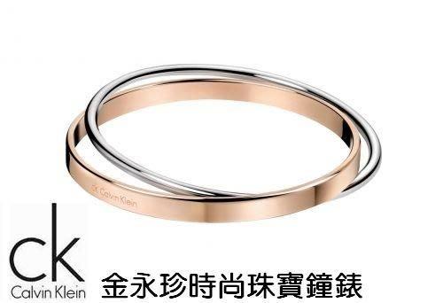 金永珍珠寶鐘錶* CK Calvin Klein 雙色經典手環 KJ63BB0101 玫瑰金 生日 情人節禮物*