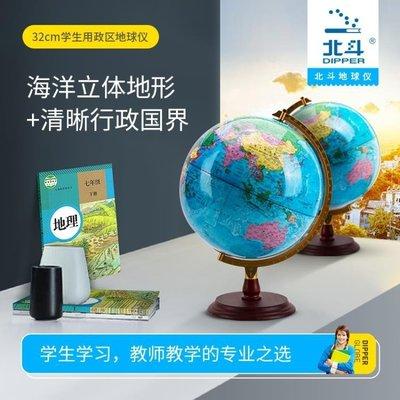 北斗世界地球儀學生用32cm高清地理教學兒童書房大號擺件地圖2018【歡樂購】