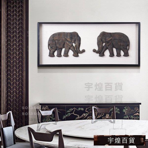 《宇煌》東南亞實物畫餐廳掛畫臥室大象裝飾畫客廳中式浮雕_LrGb