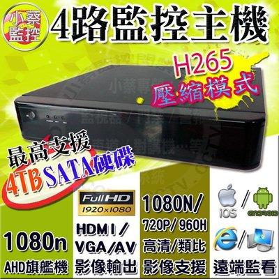 小蔡監視器材-HD200萬  高清百萬H.265 4路網路攝影機DVR數位硬碟錄放影主機門禁考勤紅外線
