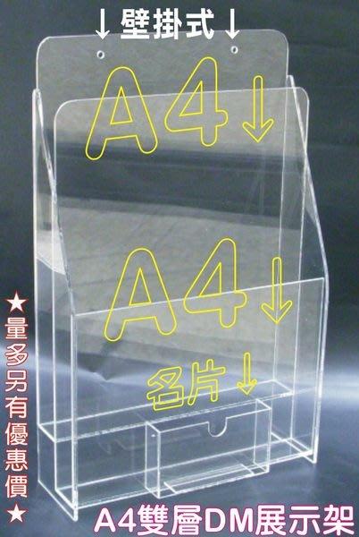 長田{壓克力製品}A4尺寸-(壁掛式)雙層DM展示架+名片架書報架 圖書架 收納架 桌上書架 飾品收納盒 整理櫃 收納櫃