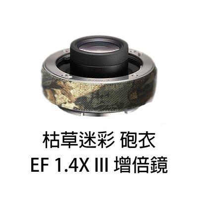 【新品配件】ROLANPRO 若蘭 砲衣 預購 CANON EF 1.4XIII 增倍鏡 枯草迷彩 防水材質 新竹市