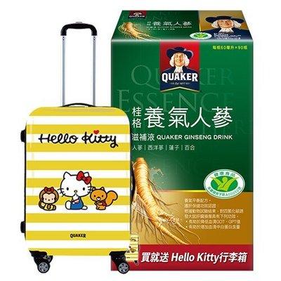 特價代購 桂格養氣人蔘 90 入(含糖) + KITTY 20 吋行李箱(黃款) 面交價4500