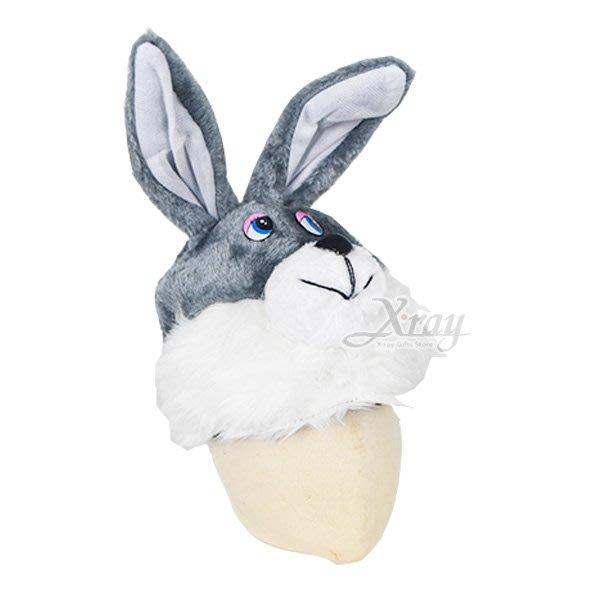 節慶王【W010048】動物造型帽-灰兔,化妝舞會/表演造型/尾牙表演/聖誕節/派對道具/萬聖節服裝