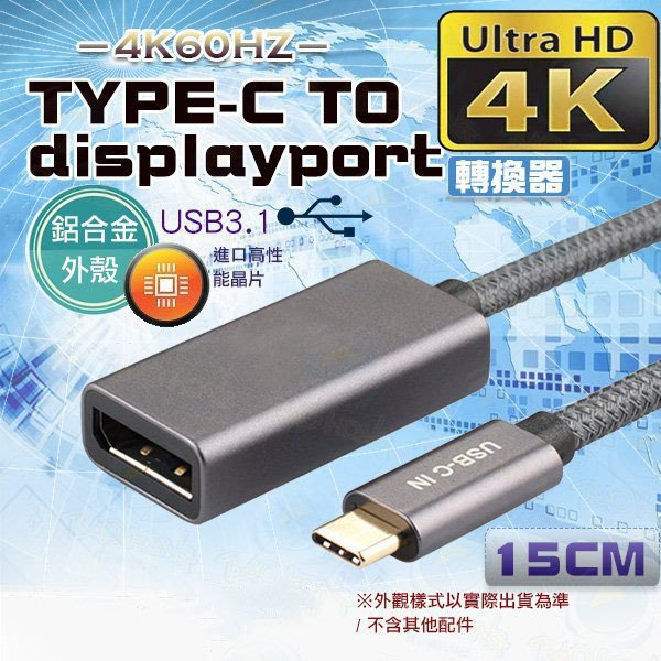 4K2K TYPE-C USB3.1 TO DP連接線 TYPE-C轉DP Displayport鋁合金外殼 台南PQS